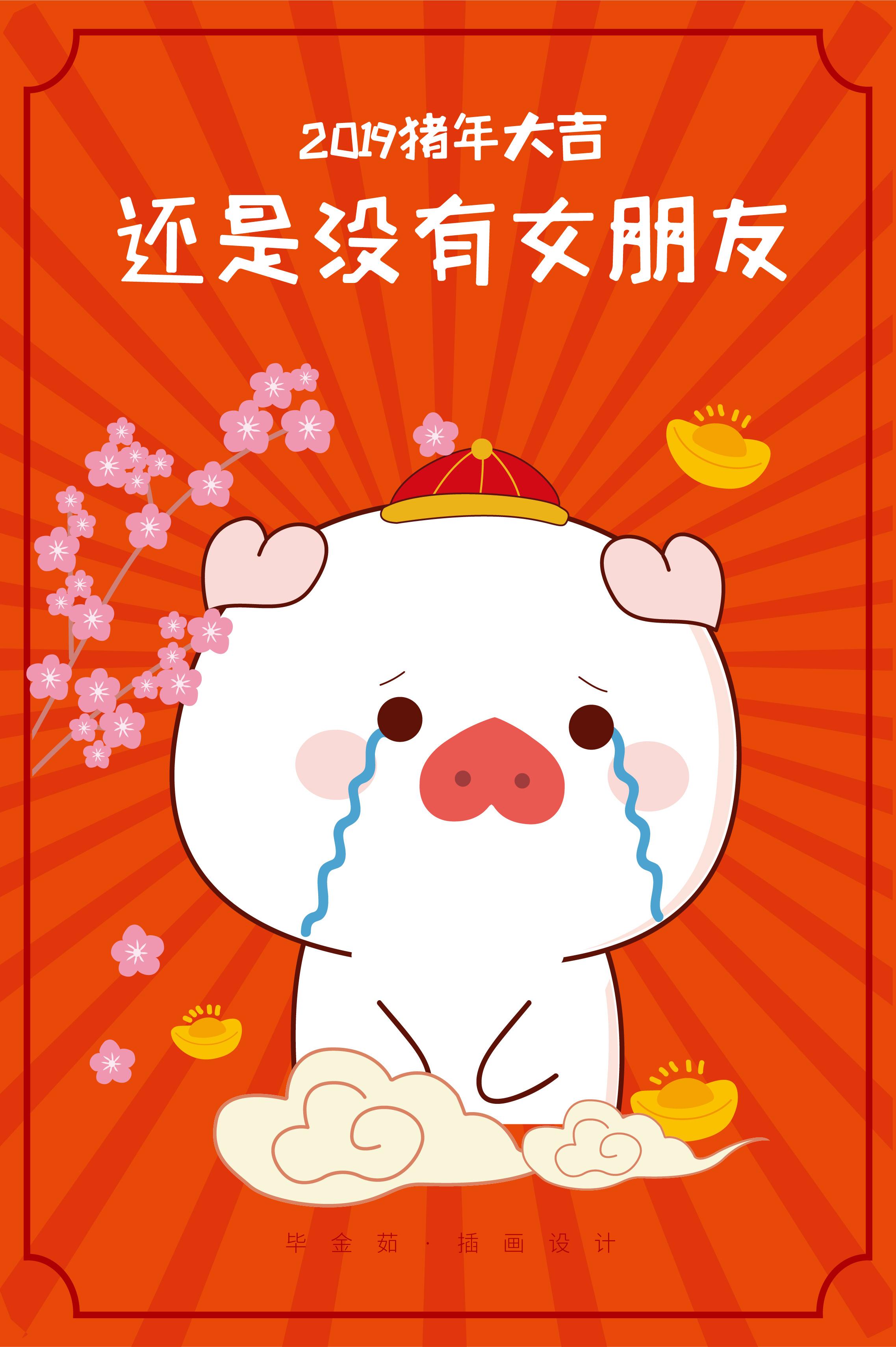 2019猪年大吉猪小爱图片系列衍生品元宝猪坏女生表情表情包笑发图片