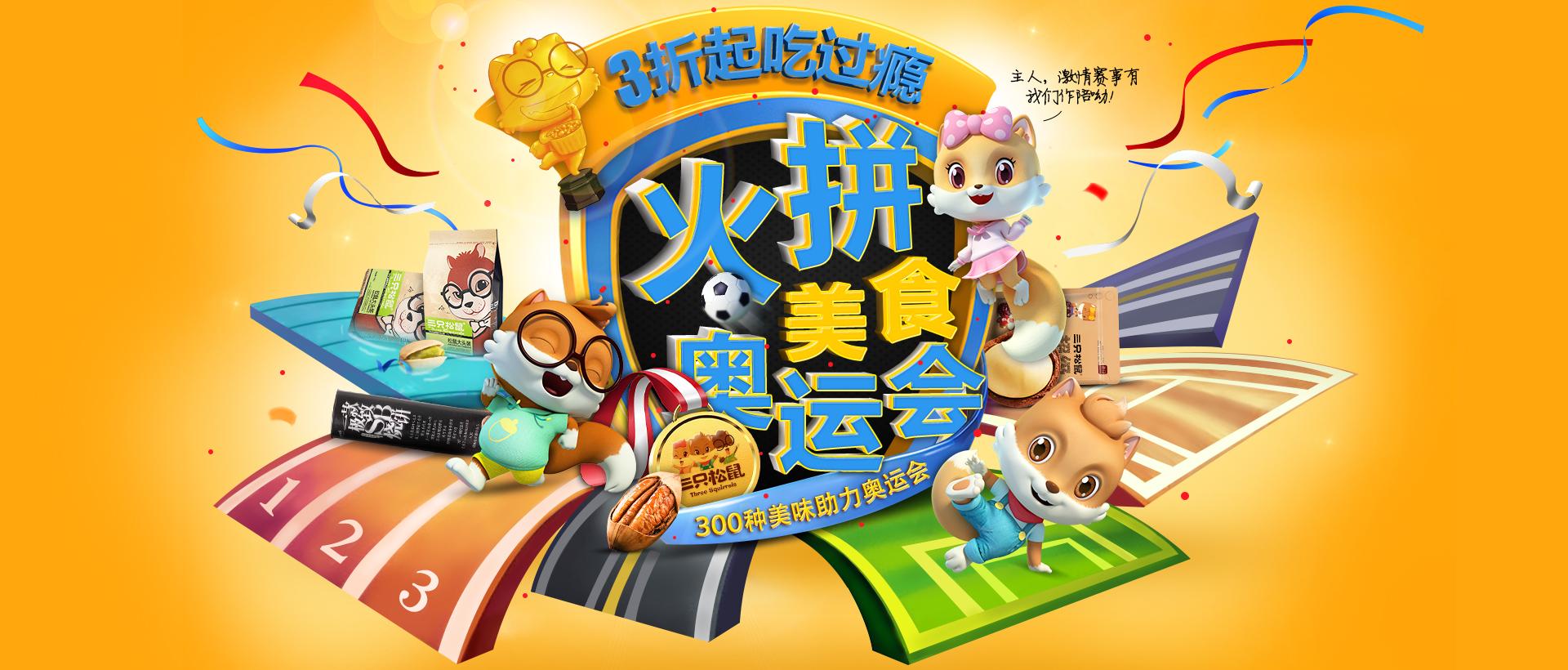 三只松鼠 火拼美食奥运会页面 |网页|banner/广告图图片