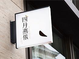 四月燕侬-品牌(标志&基因形象设计)