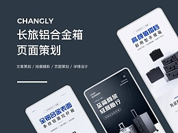 Chany Ly | 长旅铝合金箱 拍摄/详情页设计