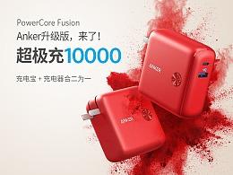 超极充二代10000毫安 黑红两色