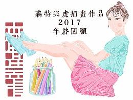 小虎插画作品2017年终回顾