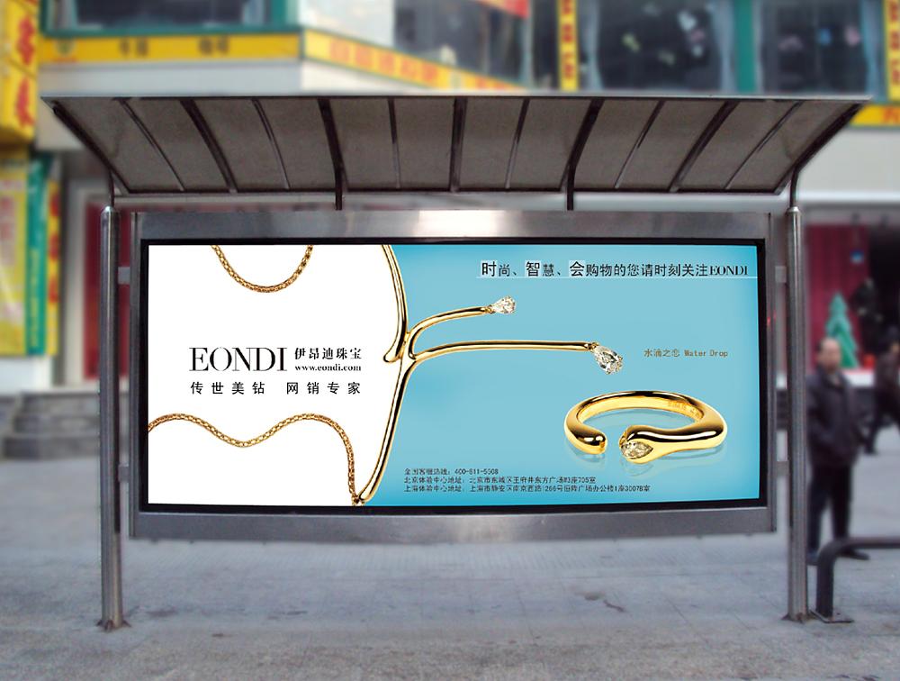 公交站牌广告|平面|海报|better_Fiona - 原创作品