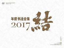 【肖维野纳】字习设2017书法毛笔字年终合集
