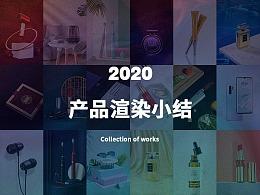 2020产品渲染小结