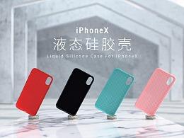 DIVI 第一卫iPhone X液态硅胶壳