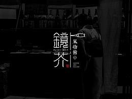 日系风格镜界风物馆LOGO字体设计-悟杰品牌视觉设计
