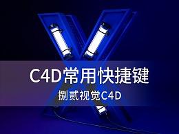 提高工作效率,从使用C4D快捷键开始!