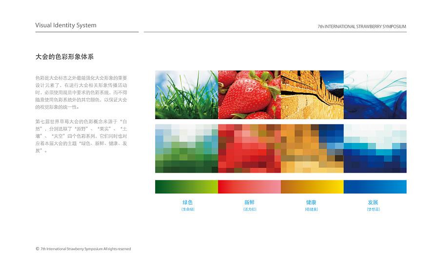 查看《草莓大会设计始末》原图,原图尺寸:1754x1063