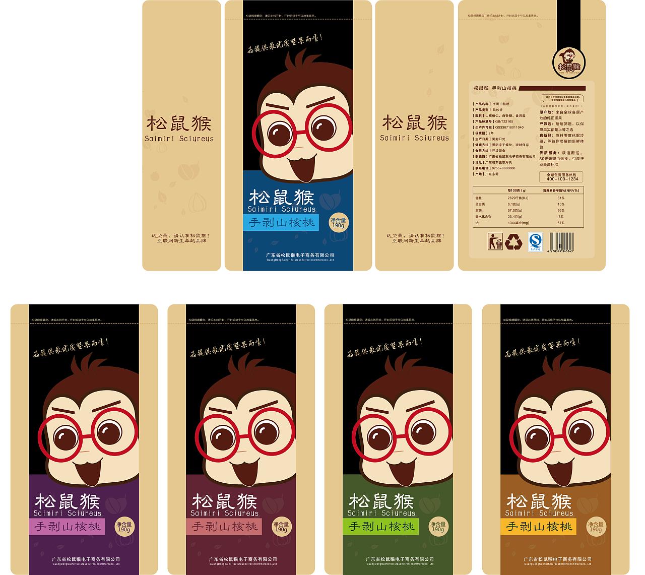 坚果零食类包装设计     图片