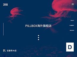 PILLBOX狂暑季专题活动