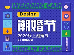 2020婚礼纪线上潮婚节