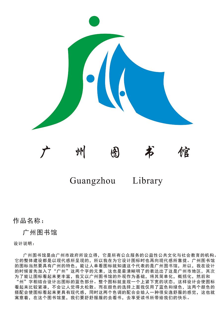 原创作品:广州图书馆