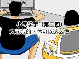 小武学字(第2回-文艺范的字体可以这么做)