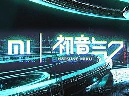 小米手机X初音未来 MV《最美印象》前期概念设计