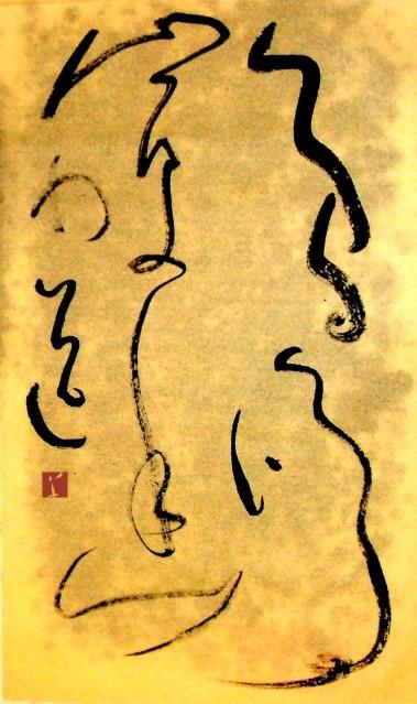 山的演变象形文字-鸣山更幽 空间象形字尤画意 H Mark韩兹设计Dc.草逸社出品视觉系的图片