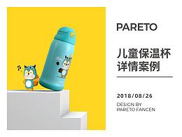 卡通儿童保温杯详情页展示|电商设计|PARETO