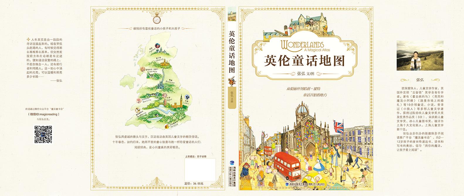 英伦童话地图(封面设计)