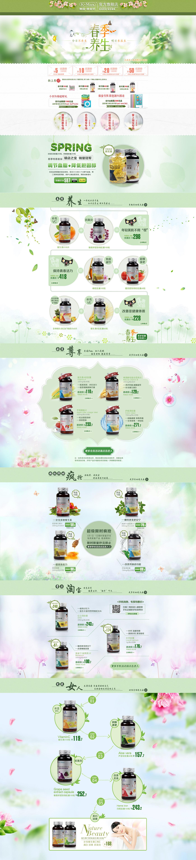 做僙�Y�f�x�~X��hY_保健品—春季养生|网页|电商|南榽 - 原创作品 - 站酷