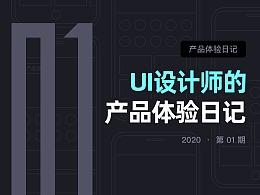 01月 | UI设计师的产品体验日记