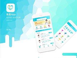 良医App