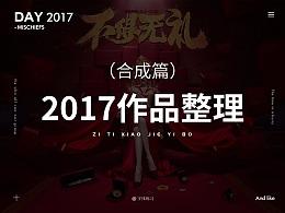 2017的一些作品(合成篇)