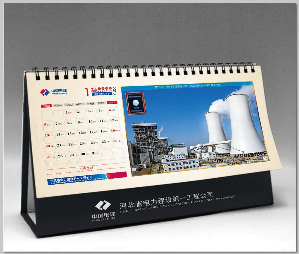 河北省电力建设第一工程公司台历图片