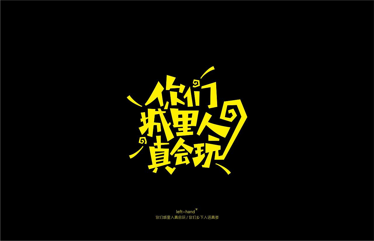 字体设计【网络流行语】|平面|字体\/字形|左手派 - 原创作品 - 站酷 (ZCOOL)