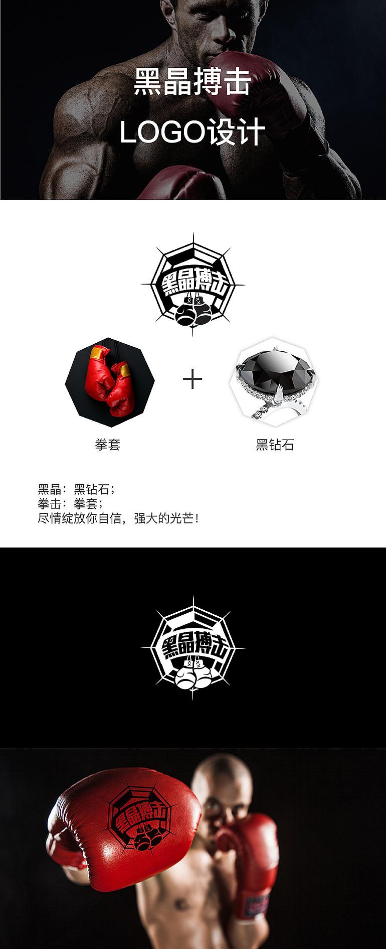 搏击�y.d:`�9�%9df:(j_黑晶搏击logo