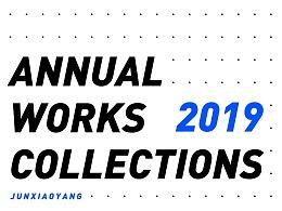 2019 | 年度作品合集