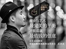 武承龙:商业与艺术最完美的平衡 才能成就最值钱的创意