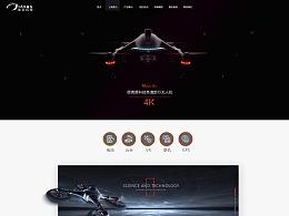 无人机网站设计