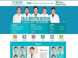 男科医院网站设计