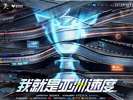 QQ飞车亚洲杯视觉设计