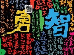 书法字体设计-黄陵野鹤-书法应用的一种潮风