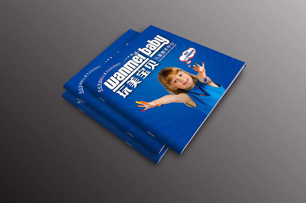 儿童画室logo_少儿童美术教育画册宣传册折页画室培训机构平面插画海报广告 ...