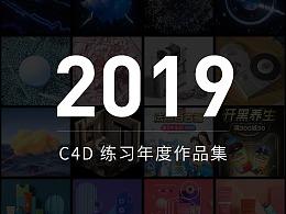 C4D 练习年度作品集