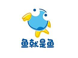 鱼就是鱼婴幼儿托育中心品牌设计