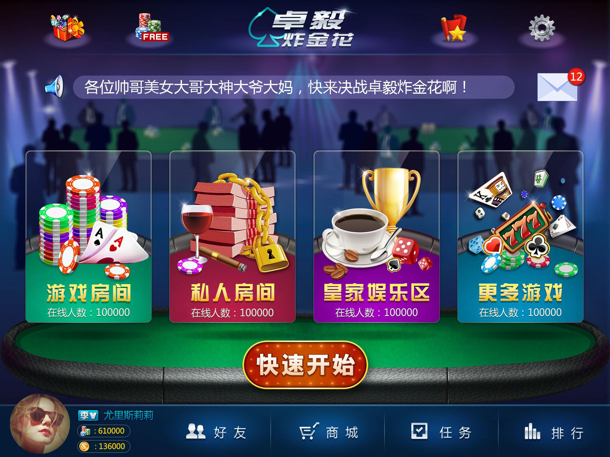 最火软件站提供万豪棋牌游戏中心下载,万豪棋牌游戏中心 是专门为广大的网络玩家准备的一款以休闲娱乐为主的棋牌游戏平台,可以让你体验街机游戏和棋牌游戏,包括斗地.'万豪棋牌娱乐中心'是一款专业的休闲棋牌类游戏娱乐平台。为了方便各位有需要的iOS及安卓手机用户下载使用,小编将通过最新的'万豪棋牌大厅下载专题',为广大玩.【桐乡本地游】桐乡本地的棋牌游戏平台-商家自荐-嘉兴19桐乡游戏楼
