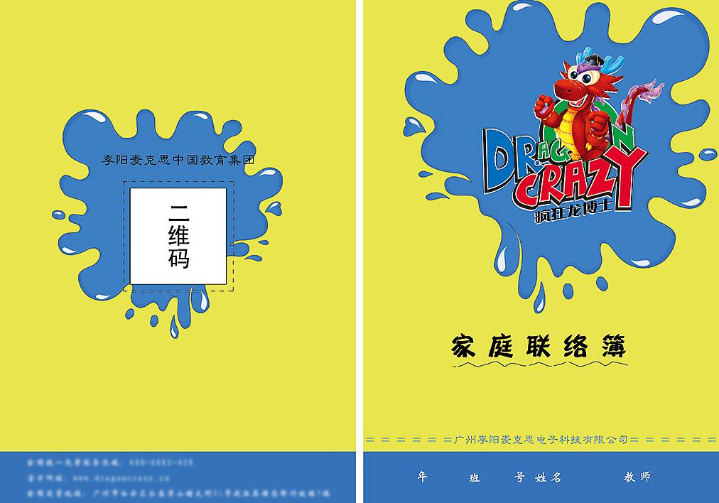 儿童书籍封面设计论文展示