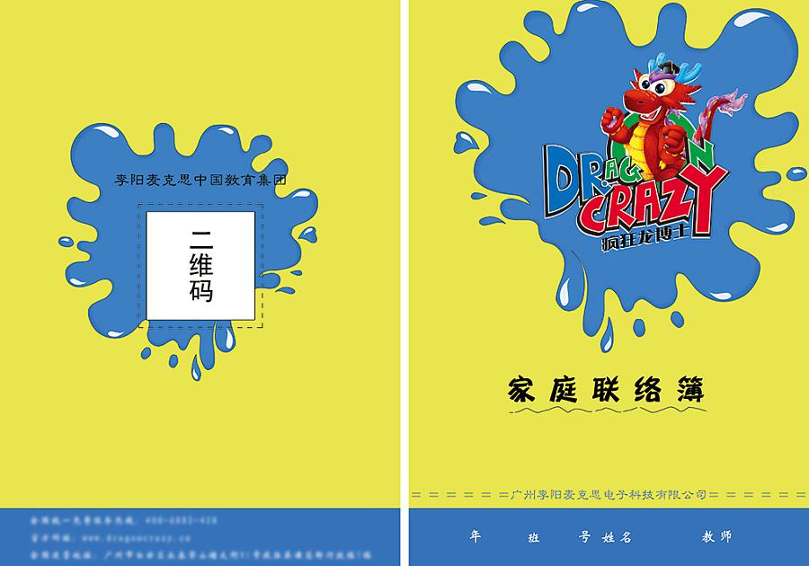 儿童书籍封面设计