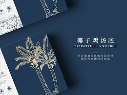 海南椰子鸡汤底包装设计