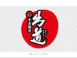 书法定制 书法商写 石头许11月 日本字体 书法字体小集
