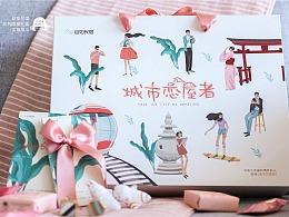 [城市恋屋者]礼品礼盒主视觉包装插画设计