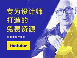 [学习素材推荐] The Futur 美籍华裔设计大师Chris Do的设计教育平台 免费且有中文字幕