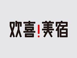 一款民宿汉字logo设计