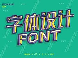 字体设计日常 第三弹