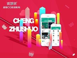 天津UI设计教育类长图