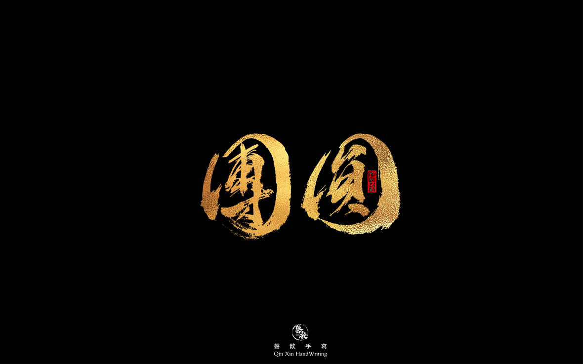 图片[6]-「磬歆设计」中秋国庆字体免费商用(附带PSD源文件)-酷点素材