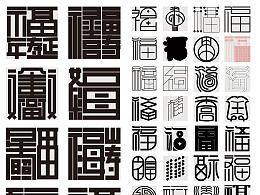 百福——字体设计(毕业设计)